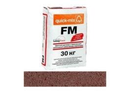 Цветной раствор с трассом для заполнения швов quick-mix FM.G красно-коричневый, 30 кг
