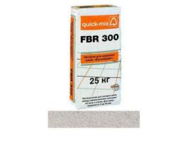 Затирка для широких швов quick-mix «Фугенбрайт» FBR 300 бежевый, 25 кг
