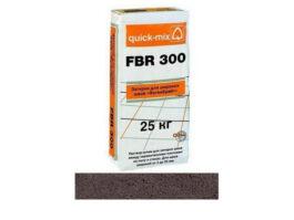 Затирка для широких швов quick-mix «Фугенбрайт» FBR 300 красно-коричневый, 25 кг