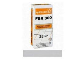Затирка для широких швов quick-mix «Фугенбрайт» FBR 300 серебристо-серый, 25 кг