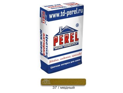 Цветная затирочная смесь PEREL RL 0437 медный